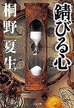 表紙: 錆びる心 (文春文庫) | 桐野 夏生