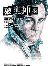 破案神探:FBI首位犯罪剖繪專家緝兇檔案(首部曲): Mindhunter : Inside The FBI's Elite Serial Crime Unit (破案神探系列 Book 1) (Traditional Chinese Edition)