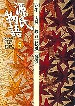 表紙: 源氏物語 5古 典セレクション (古典セレクション) | 阿部秋生