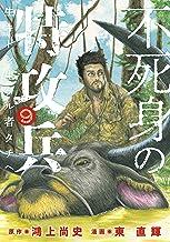 表紙: 不死身の特攻兵(9) (ヤングマガジンコミックス) | 東直輝