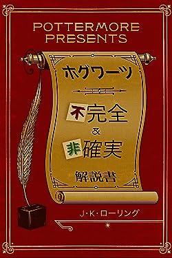 ホグワーツ不完全&非確実 (Kindle Single) Pottermore Presents (Japanese Edition)