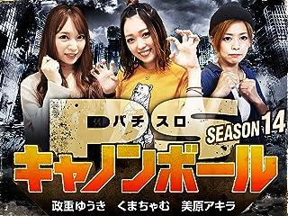 パチスロキャノンボール season14