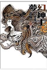 夢幻紳士 幻想篇 (早川書房) Kindle版