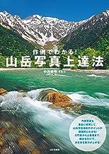表紙: 作例でわかる! 山岳写真上達法 | 中西 俊明
