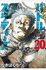 バトルスタディーズ(20) (モーニングコミックス) Kindle版