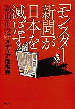 表紙: 「モンスター新聞」が日本を滅ぼす メディア閻魔帳 | 高山 正之