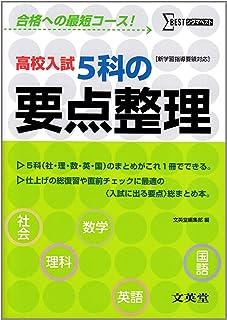 高校入試5科の要点整理 (シグマベスト)