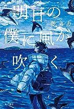 表紙: 明日の僕に風が吹く (角川書店単行本) | 乾 ルカ