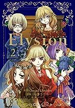 表紙: Elysion 二つの楽園を廻る物語(2) (あすかコミックスDX) | 木下 さくら