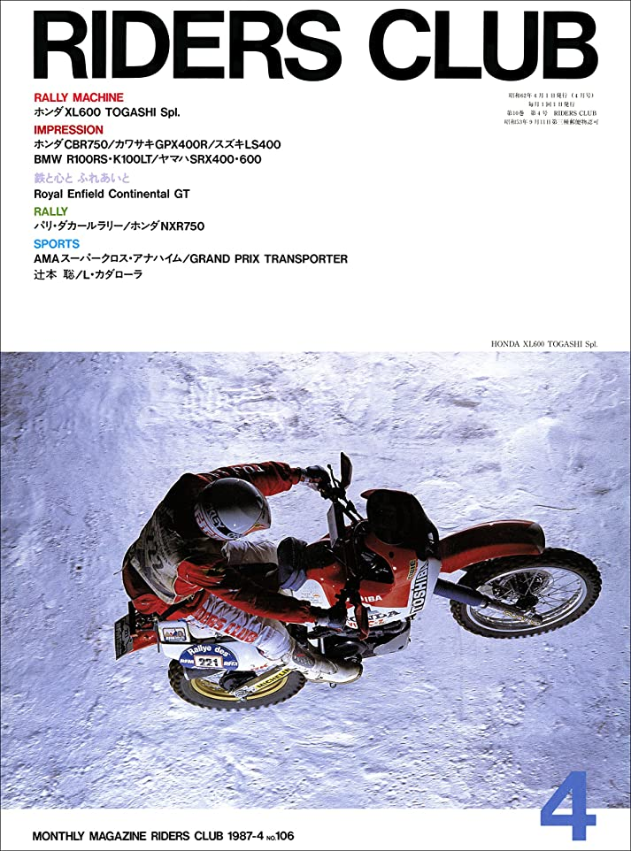 推進、動かす交差点豆RIDERS CLUB (ライダースクラブ)1987年4月号 No.106[雑誌]