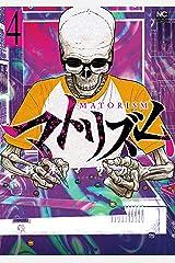 マトリズム 4 Kindle版
