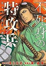 表紙: 不死身の特攻兵(2) (ヤングマガジンコミックス) | 東直輝
