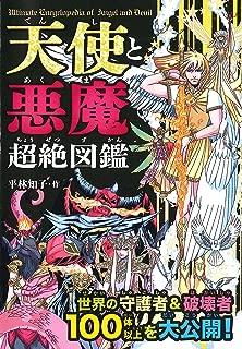 天使と悪魔超絶図鑑