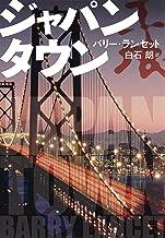 表紙: ジャパンタウン (ホーム社) | バリー・ランセット