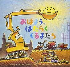 おはよう、はたらくくるまたち (のりもの×キャラクター【3歳・4歳児の絵本】)