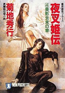 夜叉姫伝(4)美影去来の章 魔界都市ブルース (祥伝社文庫)