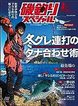 表紙: 磯釣りスペシャル 2020年 1月号 [雑誌]   磯釣りスペシャル編集部