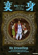 表紙: 変身 (アクションコミックス)   桜壱バーゲン