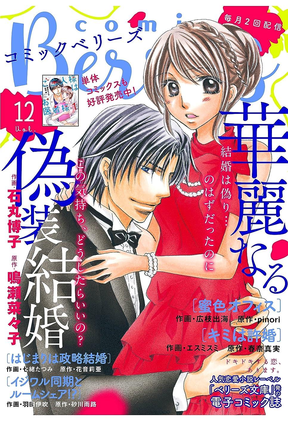 狐マネージャー不完全comic Berry's vol.12