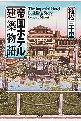 帝国ホテル建築物語 Kindle版