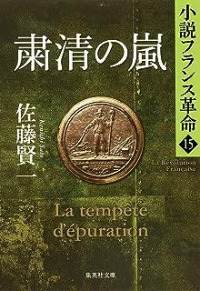 粛清の嵐 小説フランス革命15 (集英社文庫)