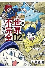 この世界は不完全すぎる(2) (コミックDAYSコミックス) Kindle版