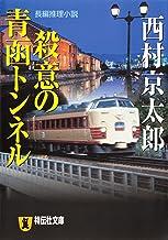 表紙: 殺意の青函トンネル 十津川警部 (祥伝社文庫) | 西村京太郎
