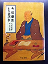 大和俗訓・和俗童子訓 (1974年) (中公文庫)