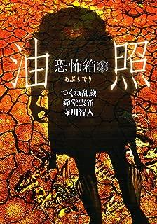 恐怖箱 油照 恐怖箱シリーズ (竹書房文庫)
