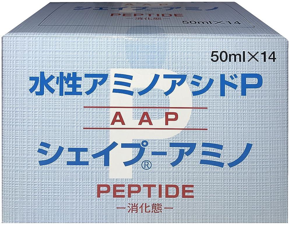 代数正当な同化水性アミノアシドP シェイプ アミノ 50ml×14袋