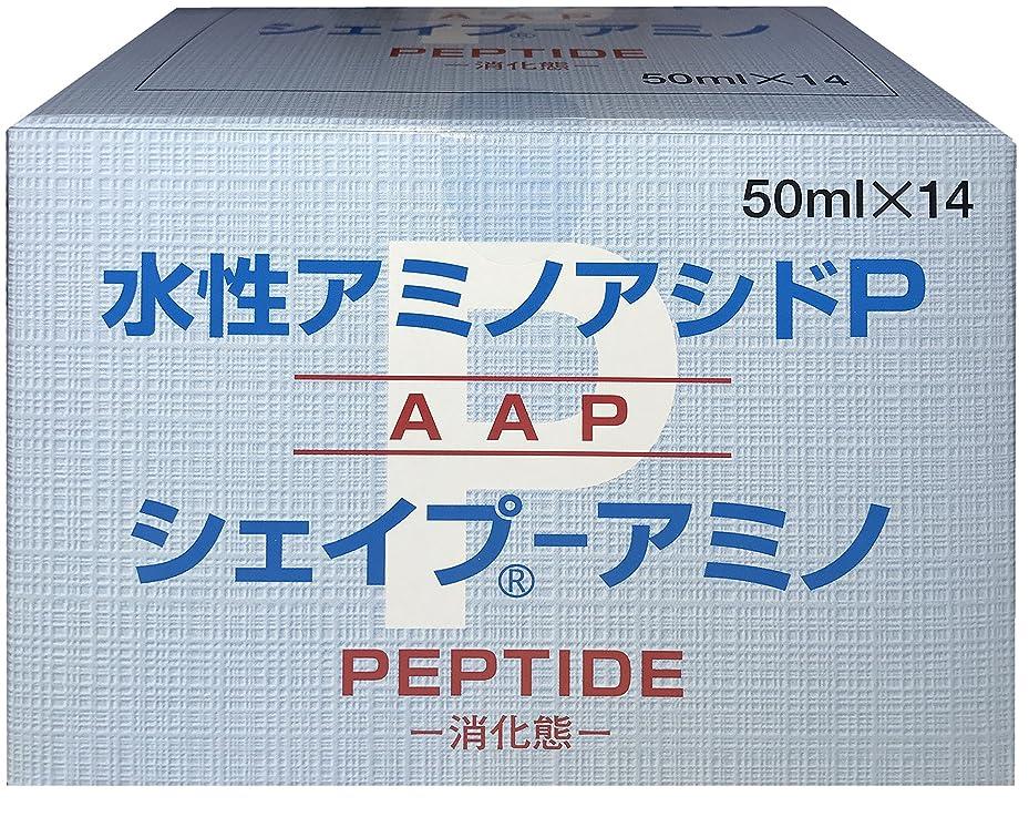 印刷する標準振動する水性アミノアシドP シェイプ アミノ 50ml×14袋