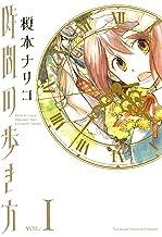 表紙: 時間の歩き方(1) (Nemuki+コミックス) | 榎本ナリコ