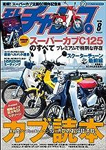 表紙: モトチャンプ 2018年 8月号 [雑誌] | 三栄書房