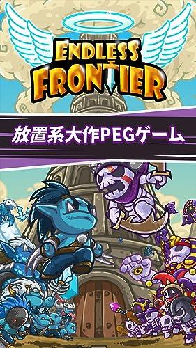 『Endless Frontier Saga – RPG Online』の5枚目の画像