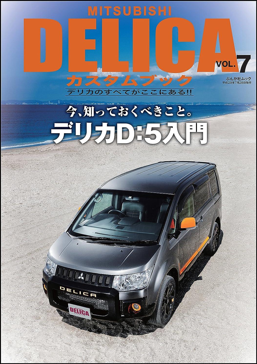 ハプニング歩道プレゼンMITSUBISHI DELICAカスタムブック Vol.7