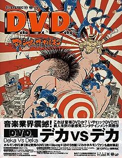 【メーカー特典あり】Deka Vs Deka~デカ対デカ~ (DVD3枚+BD+CD) (旧譜キャンペーン特典付)