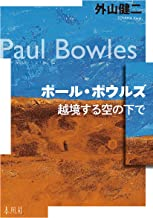 ポール・ボウルズ 越境する空の下で