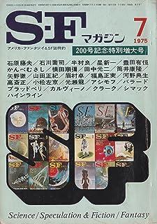 S-Fマガジン 1975年07月号 (通巻200号)