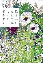 表紙: 泣きかたをわすれていた   落合恵子