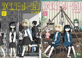 シメジ シミュレーション (全2巻)(MFC キューンシリーズ)