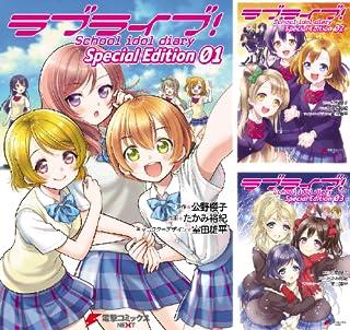 [まとめ買い] ラブライブ!School idol diary Special Edition
