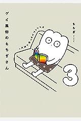 ゲイ風俗のもちぎさん 3 セクシュアリティは人生だ。 Kindle版