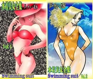 Swimming suit 水着美女全集 (2 Book Series)