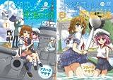 水瀬まりんの航海日誌(ログブック)