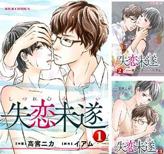 失恋未遂 (全14巻) Kindle版