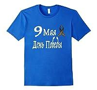 May 9 Victory Day Saint George S Ribbon T Shirt Royal Blue