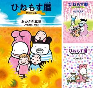 ひねもす暦 (全3巻)(FEEL COMICS)