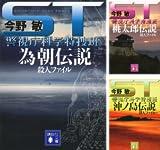 [まとめ買い] 「ST警視庁科学特捜班 - 伝説」シリーズ