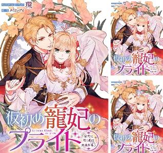 仮初め寵妃のプライド~皇宮に咲く花は未来を希う~ 連載版