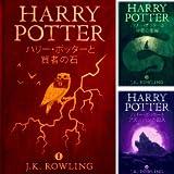 ハリー・ポッタ (Harry Potter)